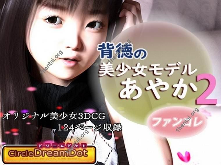 Circle DreamDot-綾香エロ写真とPDFコミックパート2