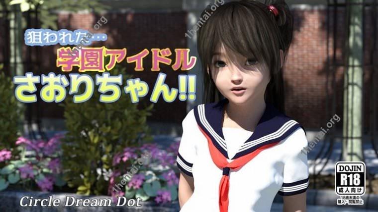 サークルドリームドット-スクールアイドルさおりちゃんが、生暖3D動画