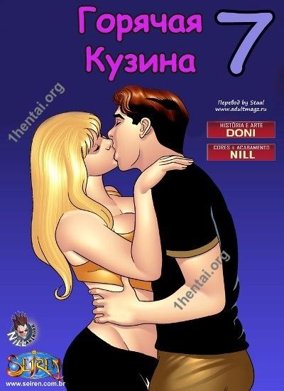 Горячая кузина ч.7 - адалт комикс (русский текст) от Seiren Nill Artwork