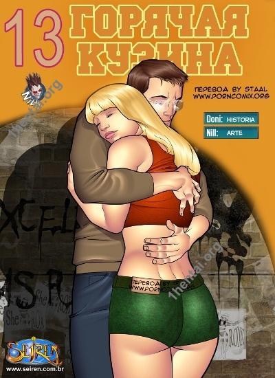 Горячая кузина ч.13 - ххх комикс (русский текст) от Seiren Nill Artwork