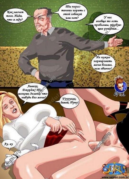 Альтернативы - адалт ххх комикс (русский текст) от Seiren Nill Artwork