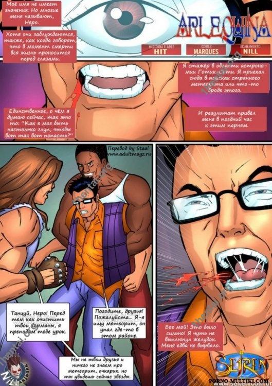 Арлекина - xxx комикс (русский текст) от Seiren Nill Artwork