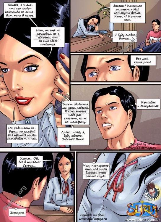 Ассистент доктора - эро комикс (русский текст) от Seiren Nill Artwork