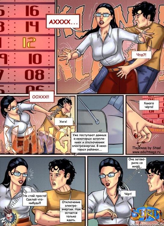 Безразличие - взрослый комикс (русский текст) от Seiren Nill Artwork