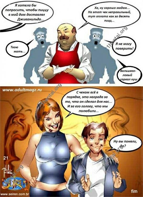 Большеголовый - адалт комикс (русский текст) от Seiren Nill Artwork
