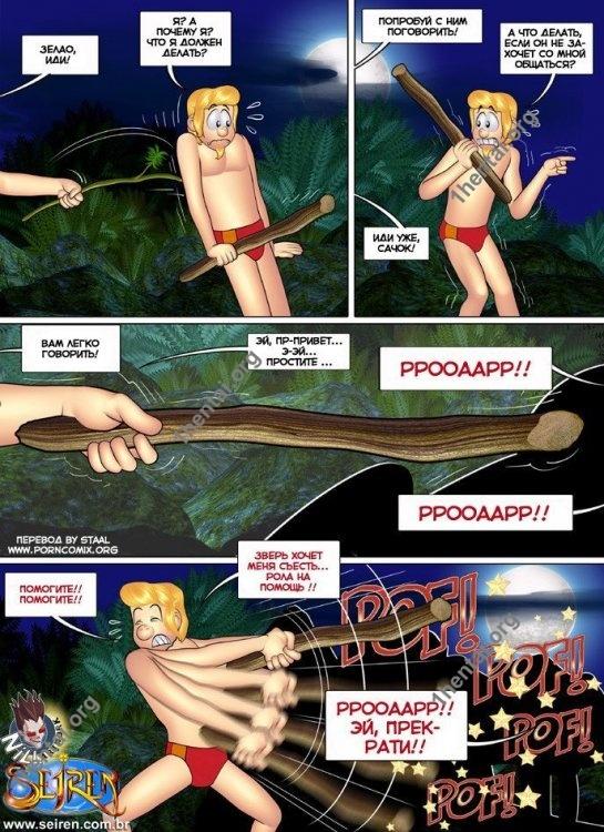 В компании с Тиной - В походе - ххх комикс (русский текст) от Seiren Nill Artwork
