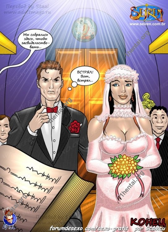 Встрял - взрослый комикс (русский текст) от Seiren Nill Artwork