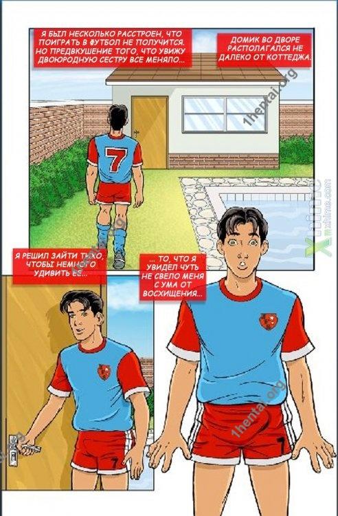 Горячая кузина ч.1 - адалт комикс (русский текст) от Seiren Nill Artwork