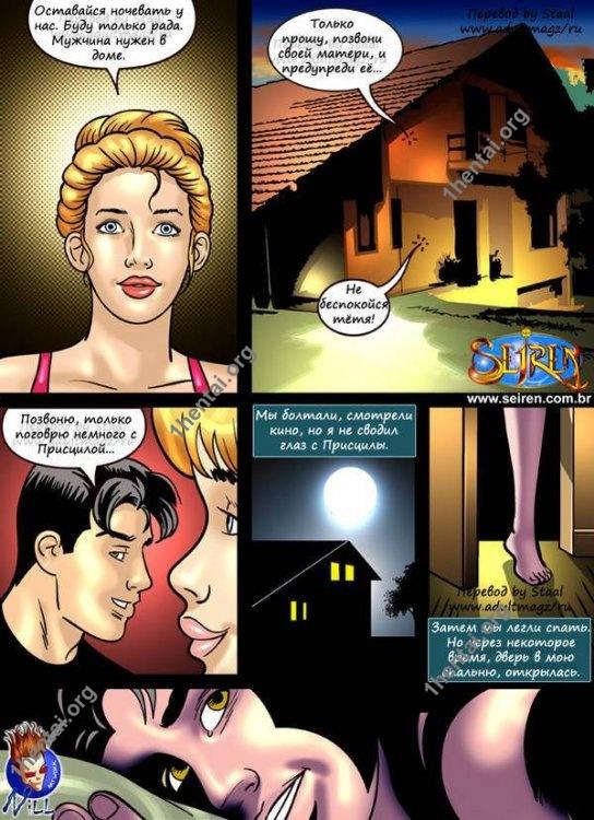 Горячая кузина ч.2 - адалт комикс (русский текст) от Seiren Nill Artwork