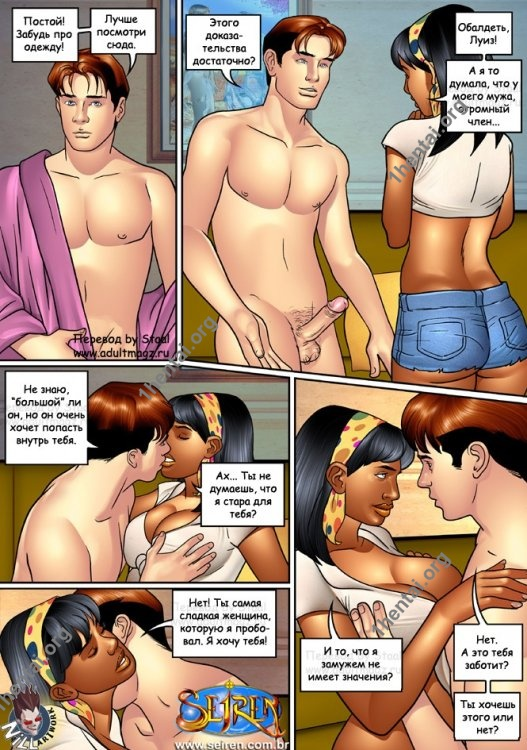 Горячая кузина ч.8 - адалт комикс (русский текст) от Seiren Nill Artwork