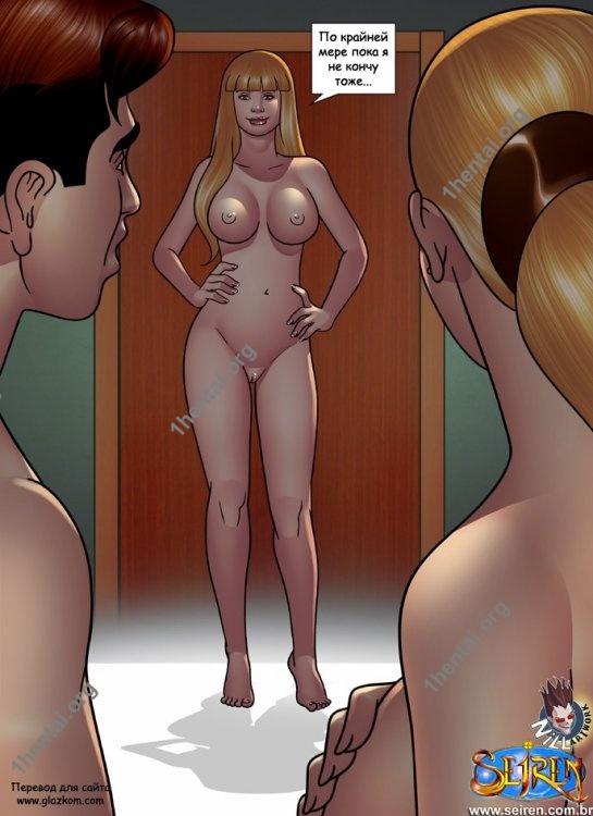 Горячая кузина ч.10 - адалт комикс (русский текст) от Seiren Nill Artwork