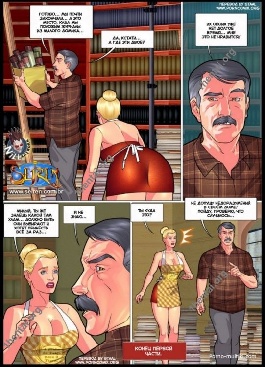 Горячая кузина ч.11 - адалт комикс (русский текст) от Seiren Nill Artwork