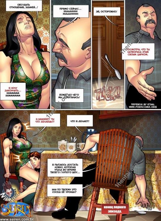 Горячая кузина ч.14 - эро комикс (русский текст) от Seiren Nill Artwork