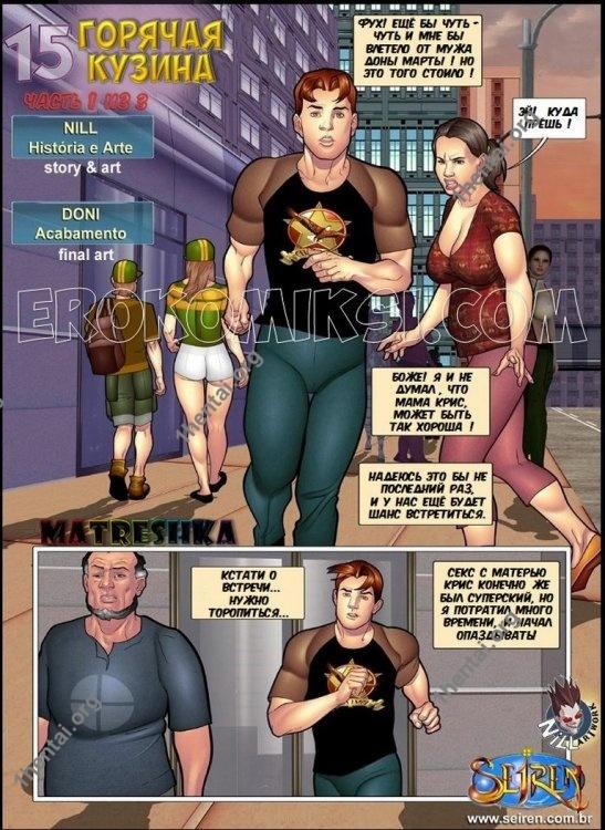 Горячая кузина ч.15.1-15.3 - эро комикс (русский текст) от Seiren Nill Artwork