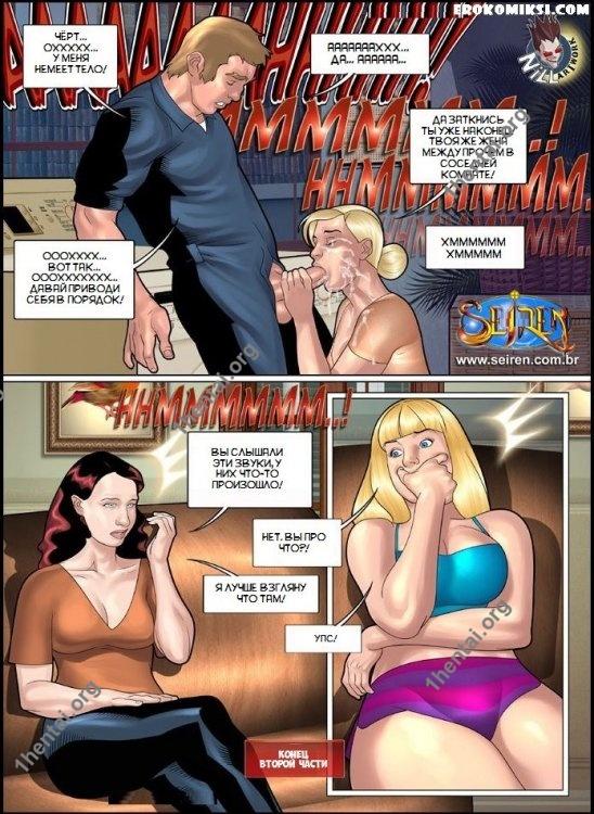 Горячая кузина ч.16.1-16.4 - ххх комикс (русский текст) от Seiren Nill Artwork