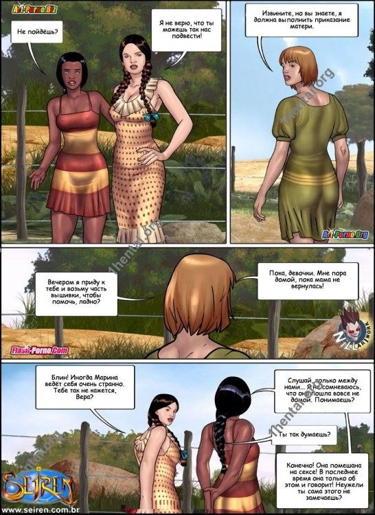 Горячая кузина ч.17.1-17.3 - ххх комикс (русский текст) от Seiren Nill Artwork