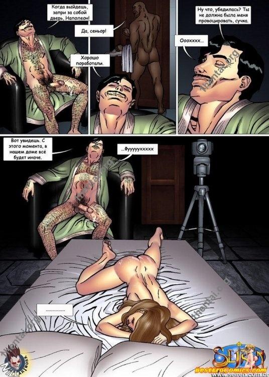 Доминионы - адалт комикс (русский текст) от Seiren Nill Artwork