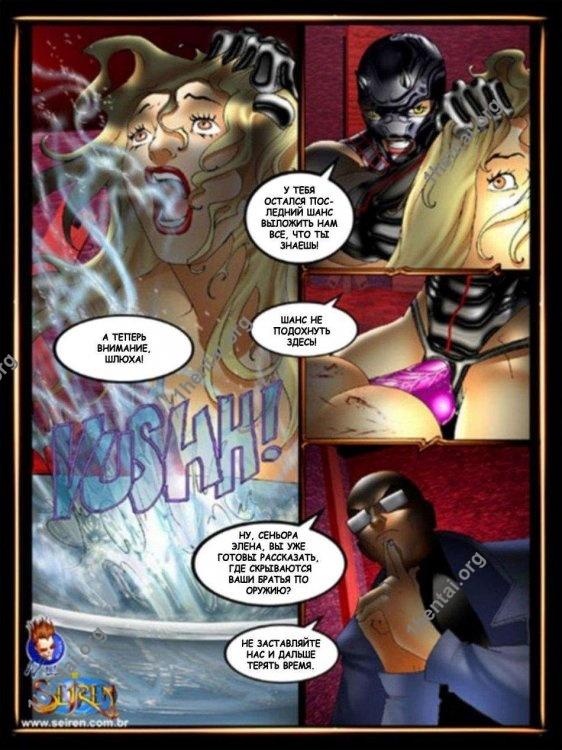 Допрос - эро комикс (русский текст) от Seiren Nill Artwork