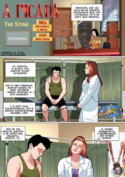 Жало - мед осмотр ххх комикс (русский текст) от Seiren Nill Artwork