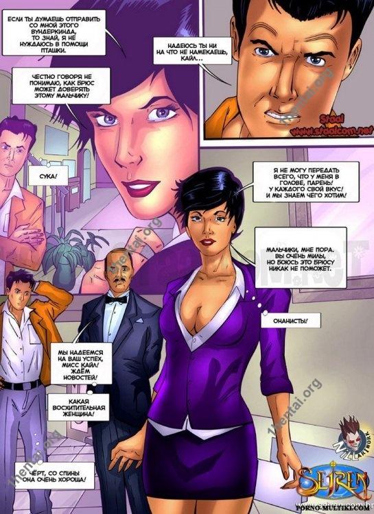 Женщина-кошка - 18+ версия комикс (русский текст) от Seiren Nill Artwork