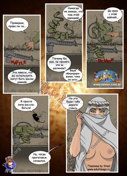 Зона военных действий - xxx комикс (русский текст) от Seiren Nill Artwork