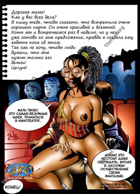 Кризис и необходимость - xxx комикс (русский текст) от Seiren Nill Artwork