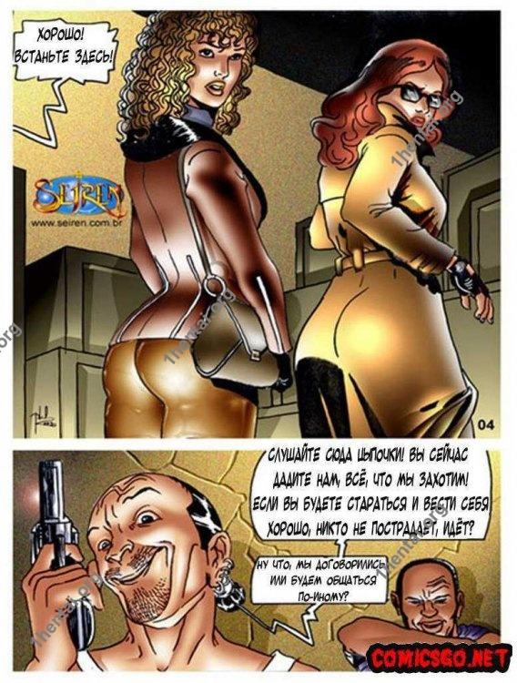 Ложные жертвы - ххх комикс (русский текст) от Seiren Nill Artwork