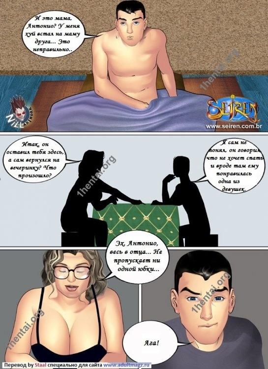 Мама друга - эротический комикс (русский текст) от Seiren Nill Artwork