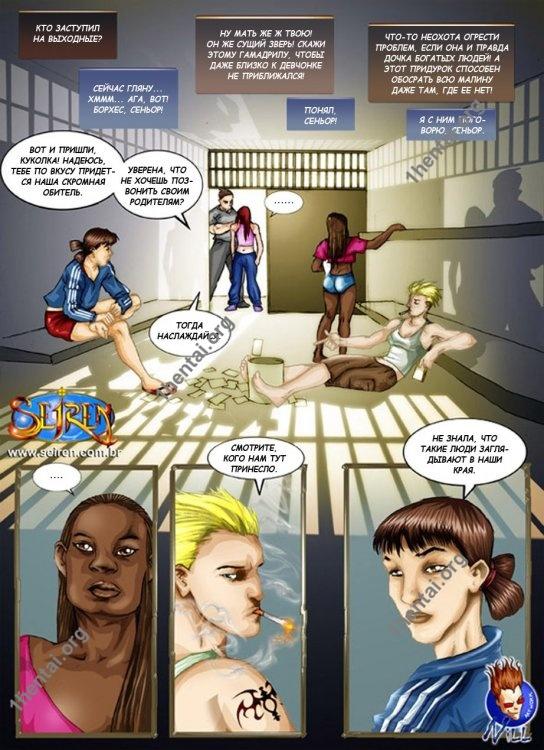 Мораль истории - адалт ххх комикс (русский текст) от Seiren Nill Artwork