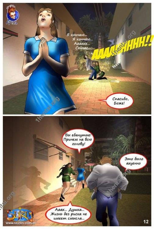 Мотель - адалт комикс (русский текст) от Seiren Nill Artwork