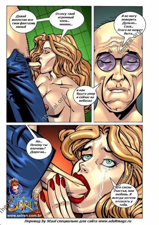 Моя любимая служащая - адалт комикс (русский текст) от Seiren Nill Artwork