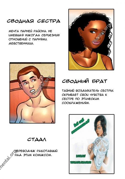 Моя сводная сестра - адалт комикс (русский текст) от Seiren Nill Artwork