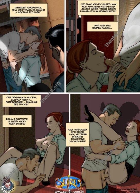 Моя учительница 1 - адалт комикс (русский текст) от Seiren Nill Artwork