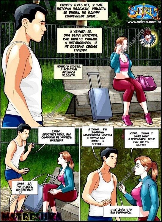 Моя учительница 2 - адалт комикс (русский текст) от Seiren Nill Artwork
