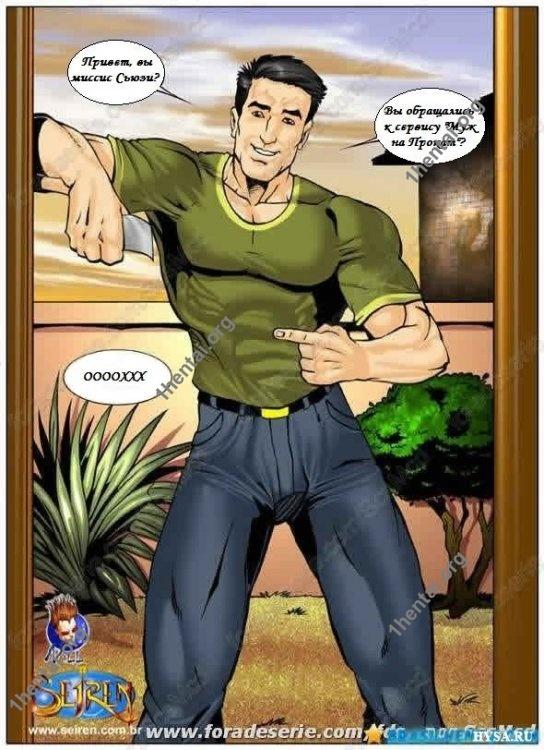 Муж на прокат - адалт комикс (русский текст) от Seiren Nill Artwork