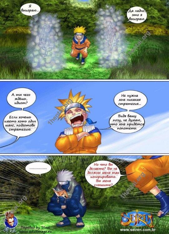 Наруто - адалт ххх комикс (русский текст) от Seiren Nill Artwork