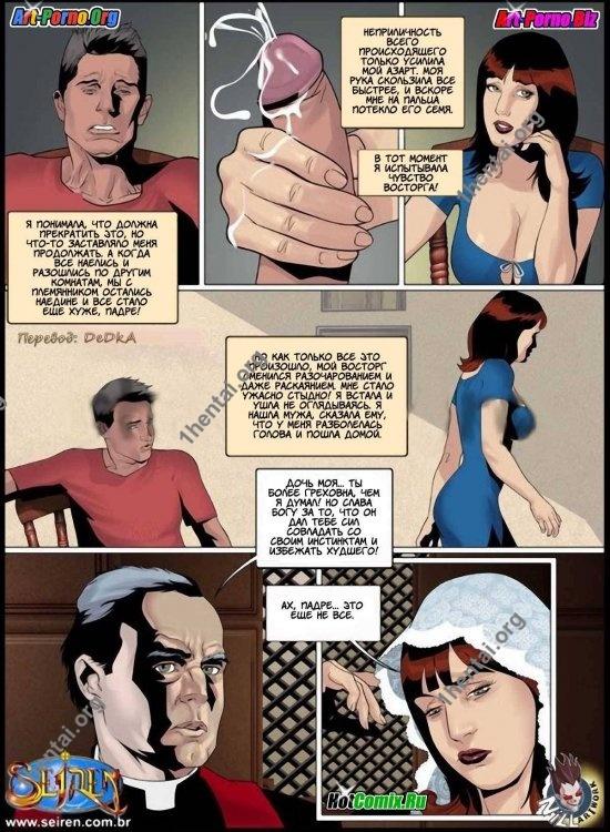 Несколько маленьких грешков 1 - ххх комикс (русский текст) от Seiren Nill Artwork
