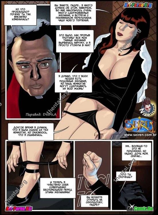 Несколько маленьких грешков 2 - эро комикс (русский текст) от Seiren Nill Artwork
