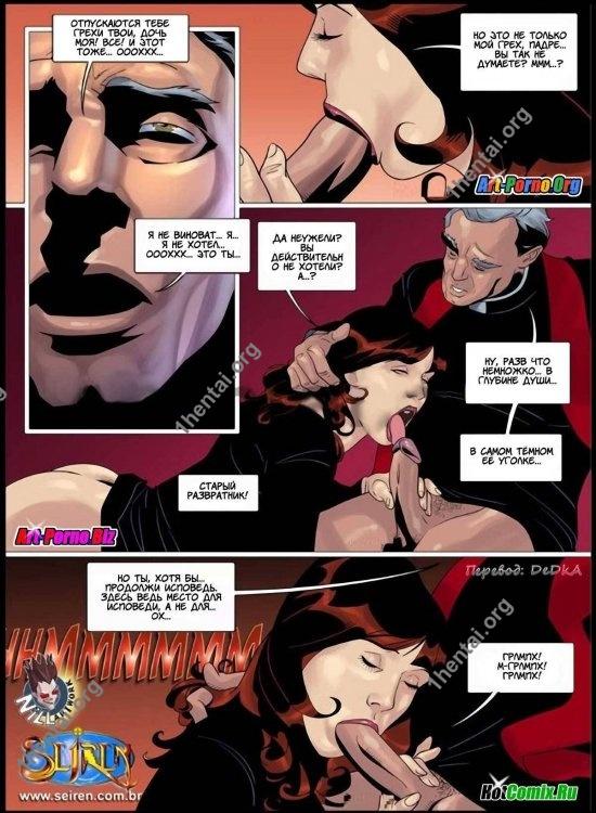 Несколько маленьких грешков 3 - адалт комикс (русский текст) от Seiren Nill Artwork