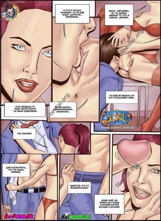 Николь - адалт комикс (русский текст) от Seiren Nill Artwork