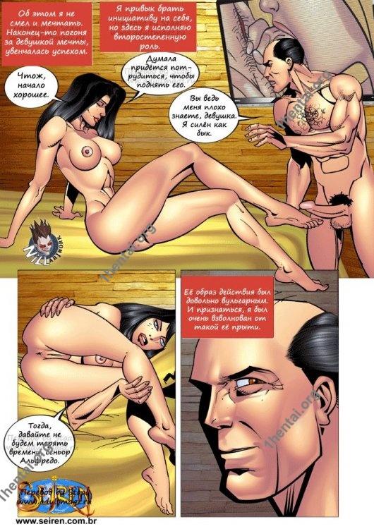 Пэти удар по мячу - адалт комикс (русский текст) от Seiren Nill Artwork