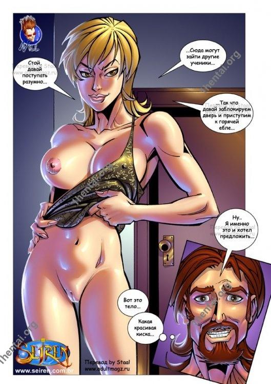 Сама невинность - адалт комикс (русский текст) от Seiren Nill Artwork