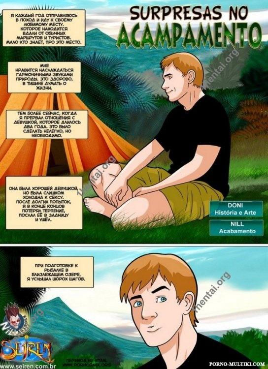 Сюрприз на кемпинге - адалт комикс (русский текст) от Seiren Nill Artwork
