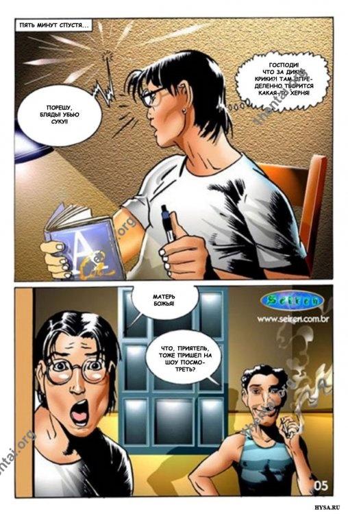 Тумаки и поцелуи - адалт комикс (русский текст) от Seiren Nill Artwork