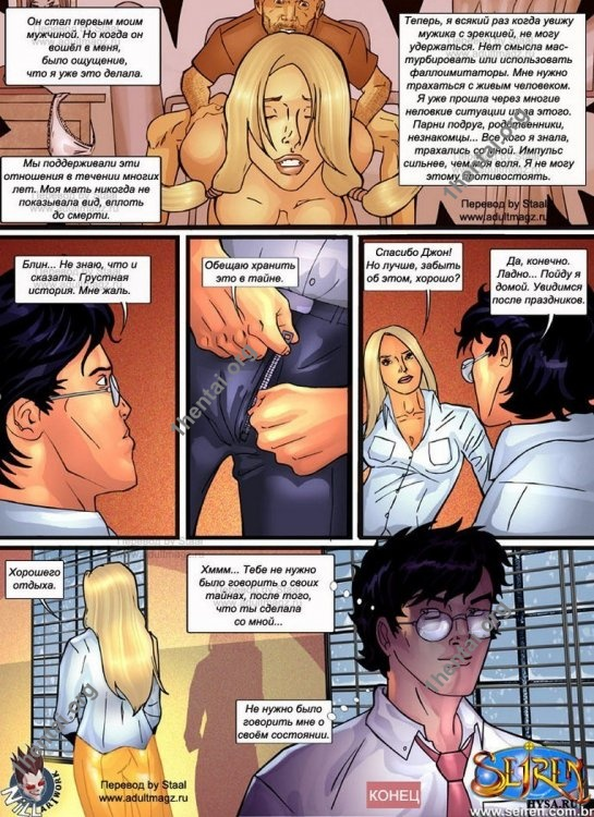 Условие - адалт комикс (русский текст) от Seiren Nill Artwork