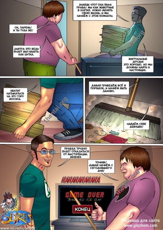 Фея геймеров - адалт комикс (русский текст) от Seiren Nill Artwork