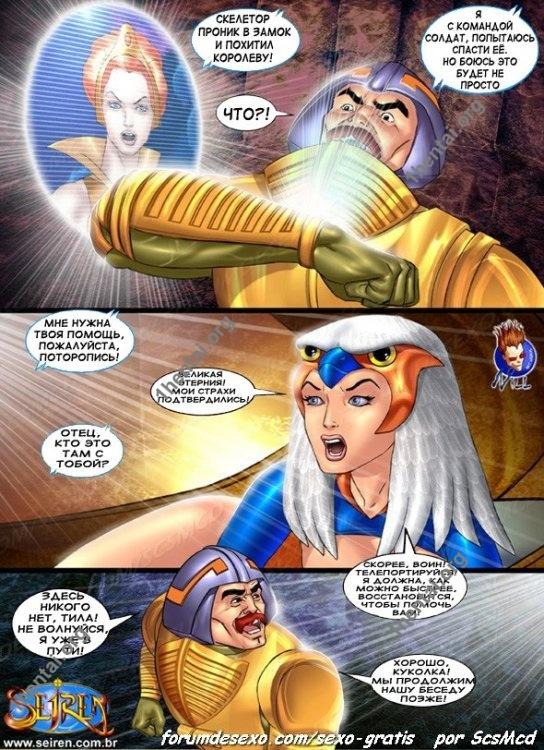 Хи-Мэн - xxx комикс (русский текст) от Seiren Nill Artwork