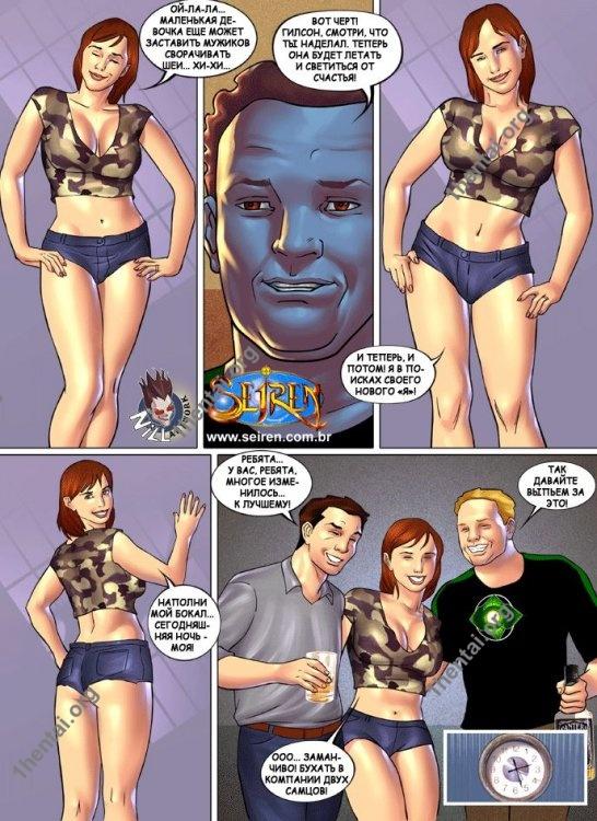 Хорошие времена, или 15 лет спустя - адалт комикс (русский текст) от Seiren Nill Artwork