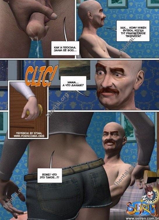 Шум - адалт комикс (русский текст) от Seiren Nill Artwork