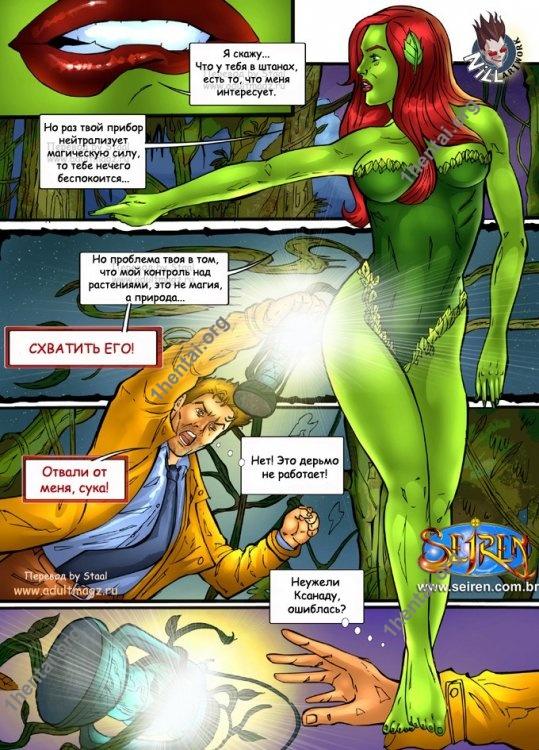 Ядовитый плющ - xxx комикс (русский текст) от Seiren Nill Artwork